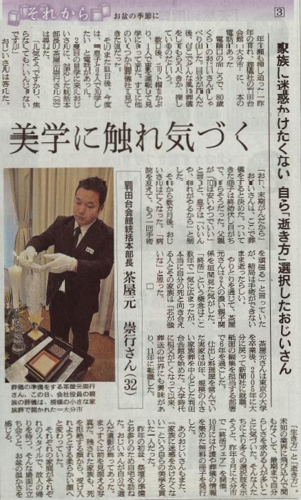 朝日新聞 2013年8月15日掲載