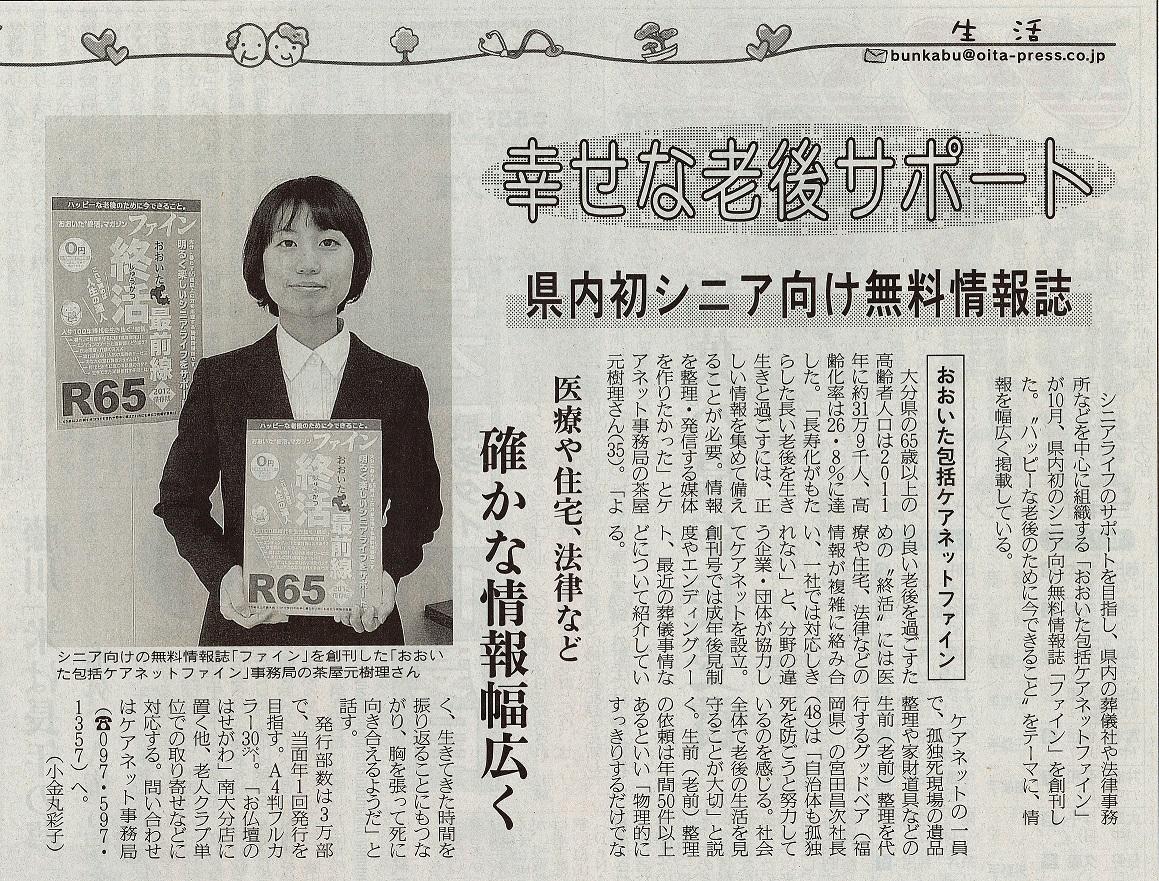 大分合同新聞2012年11月9日掲載