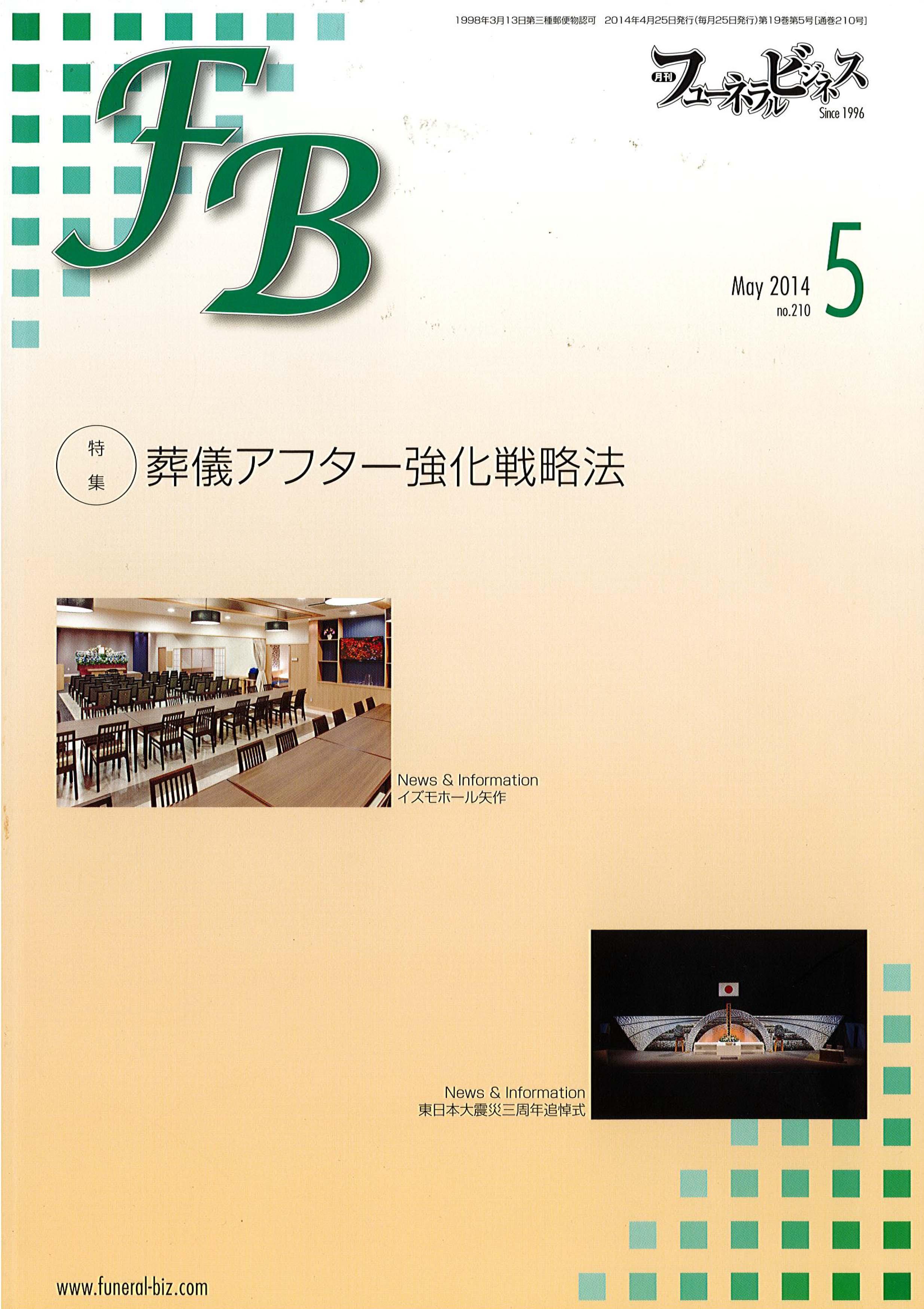 月刊フューネラルビジネス2014年5月号掲載
