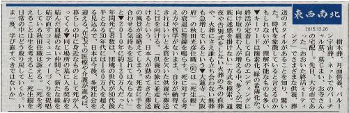 大分合同新聞2015年12月26日掲載