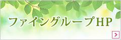 """""""株式会社ファイン"""""""