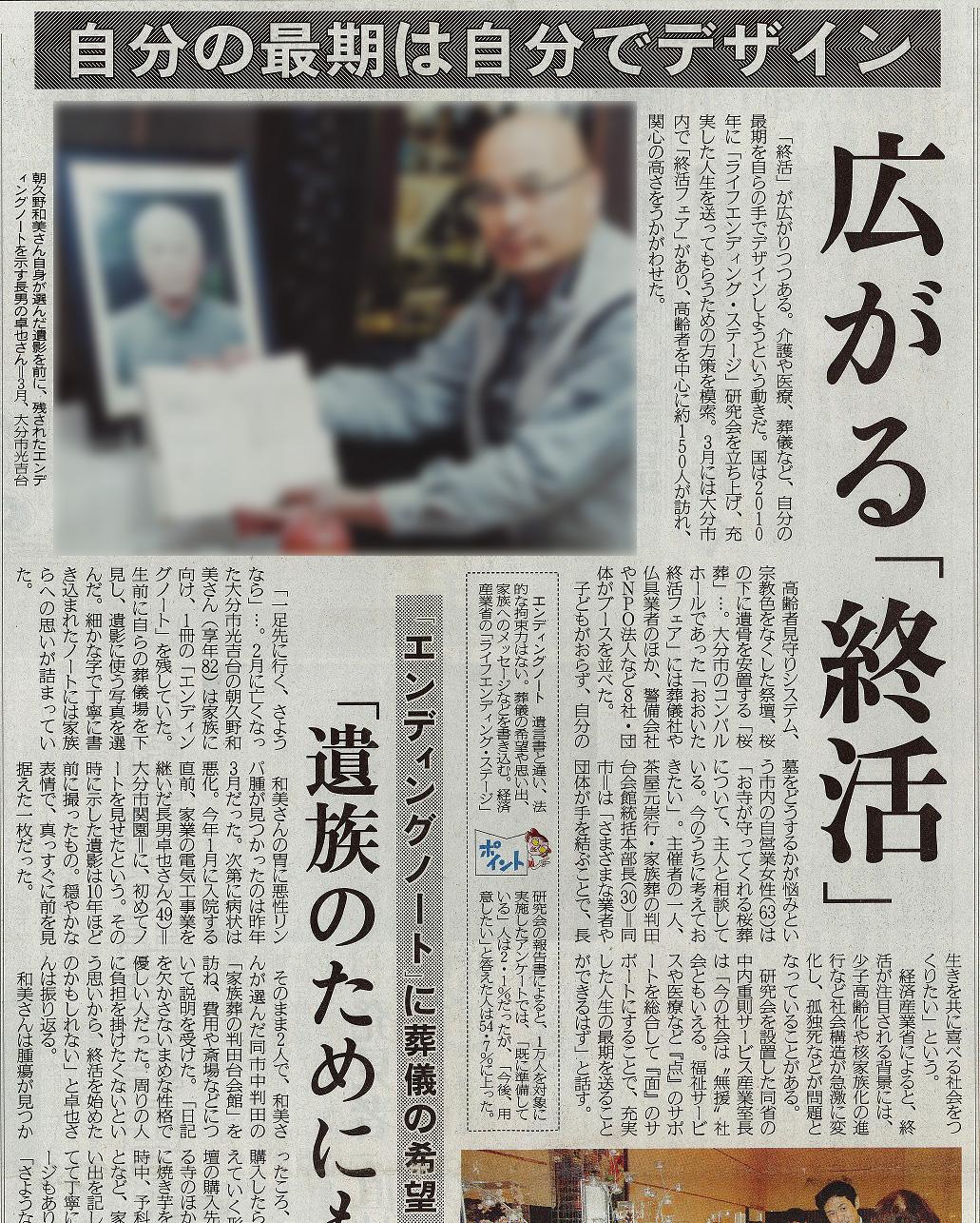 大分合同新聞2012年4月24日掲載