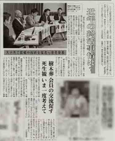 大分合同新聞2015年12月24日掲載