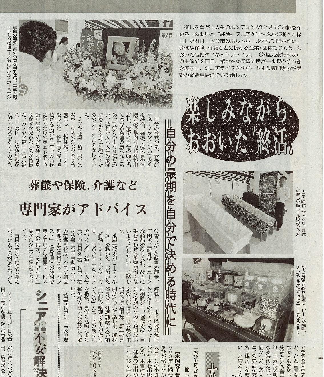 大分合同新聞2014年5月27日掲載