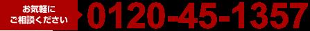 0120-45-1357