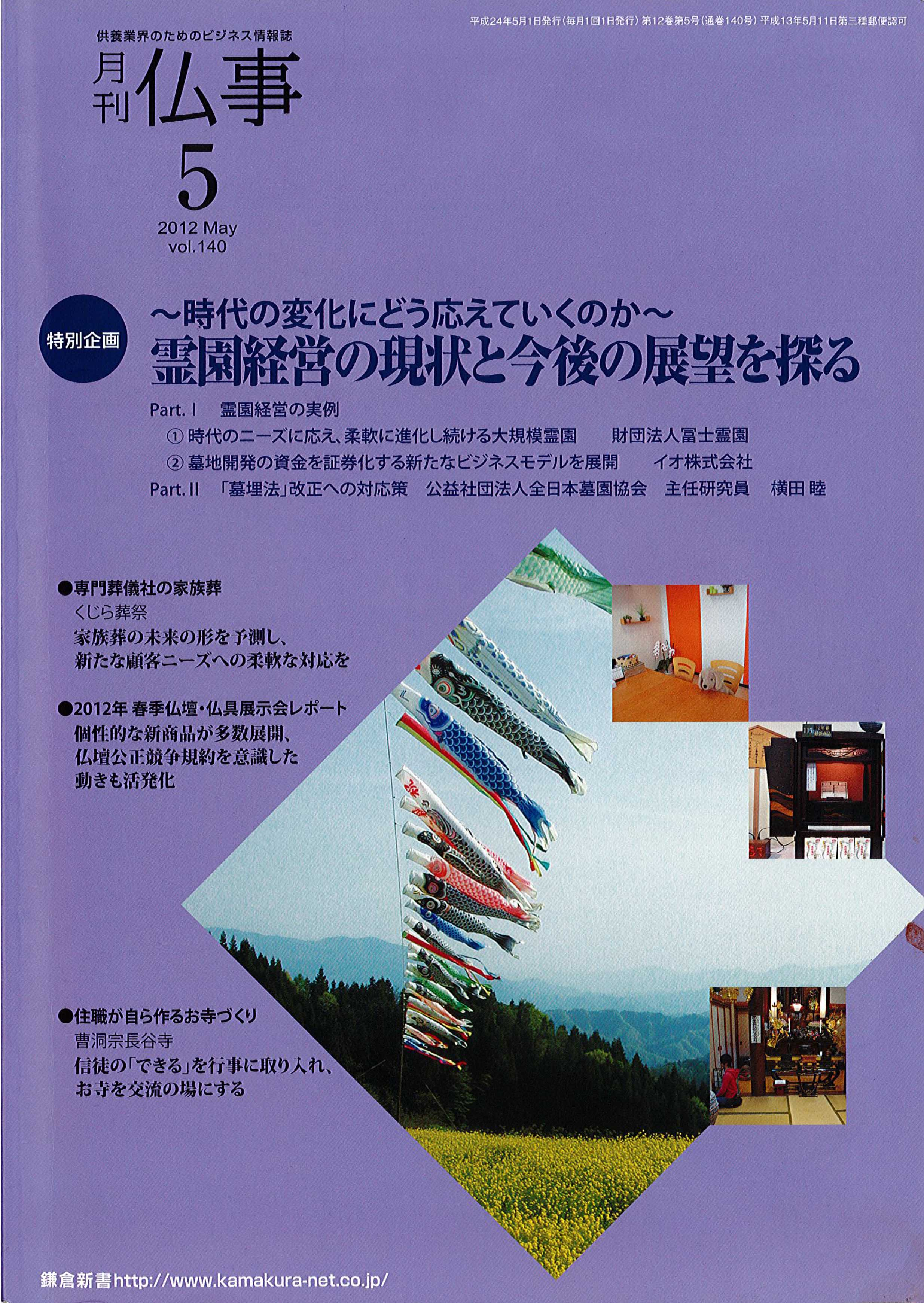 月刊仏事2012年5月号掲載