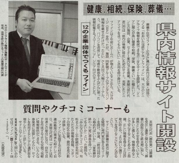 大分合同新聞2014年10月10日掲載