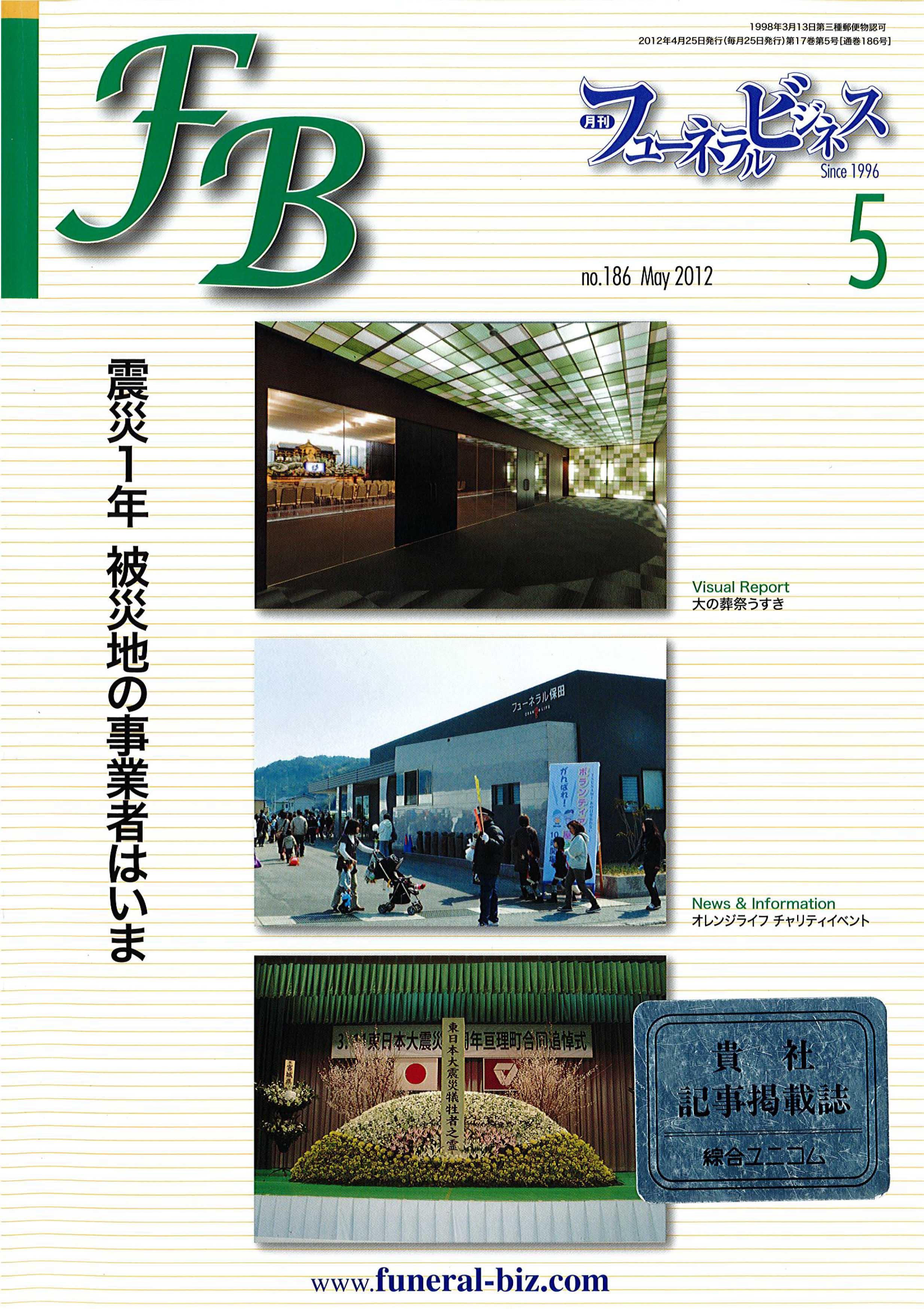 月刊フューネラルビジネス2012年5月号掲載