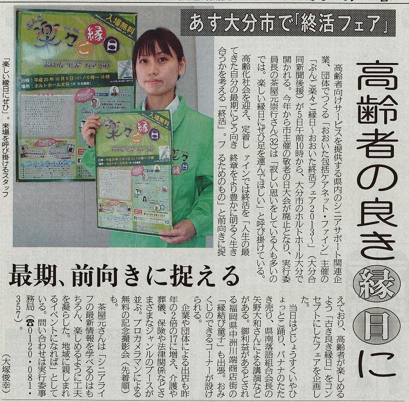 大分合同新聞 2013年10月4日掲載