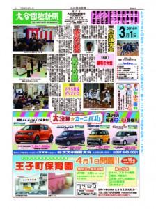 団地新聞表紙