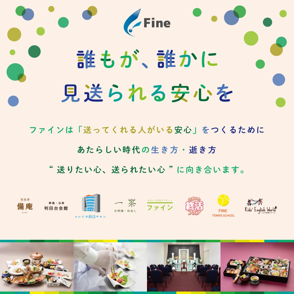 200617_fain_web_image